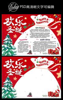 欢乐圣诞节电子小报