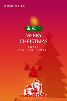 简约圣诞节移动端海报