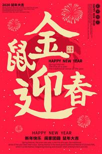 金鼠迎春红色喜庆新年海报