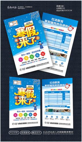 蓝色大气寒假来了寒假辅导班招生宣传单