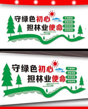 林业局宣传文化墙设计