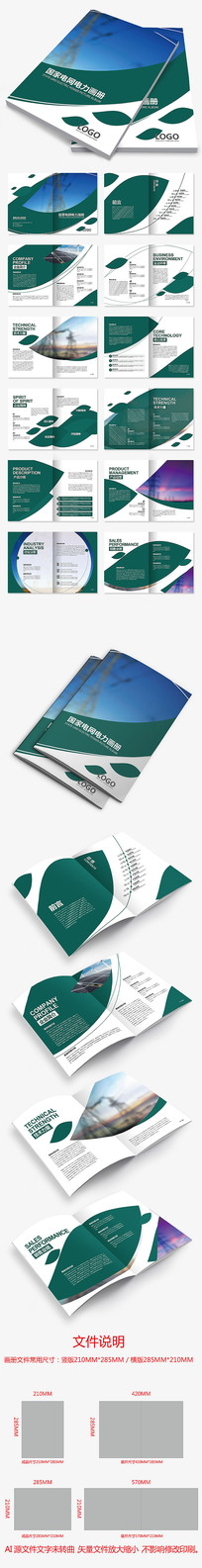 绿色国家电网公司电力能源画册