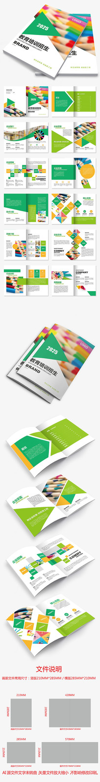 绿色清新教育培训招生宣传册画册