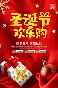 圣诞节欢乐购海报