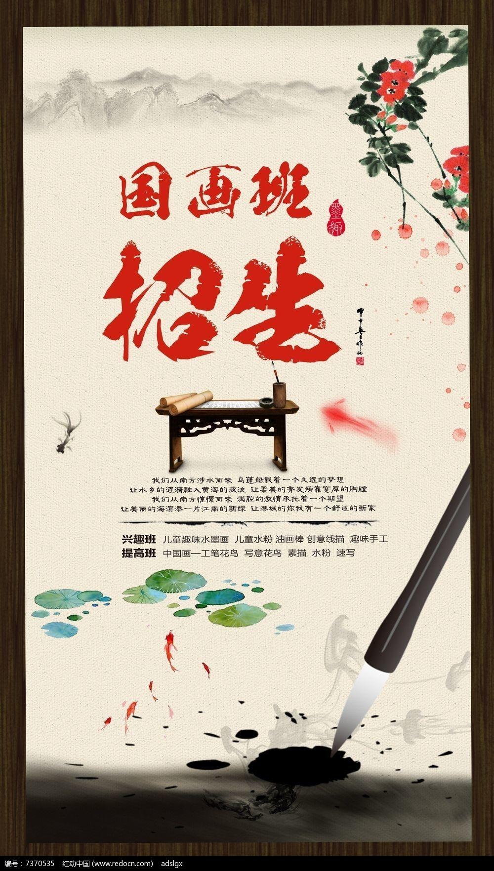 水墨风国画班招生海报图片