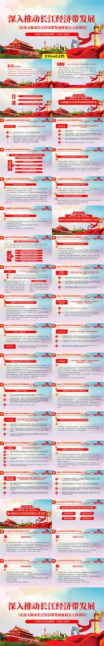 推动长江经济带发展座谈会上的讲话ppt模板