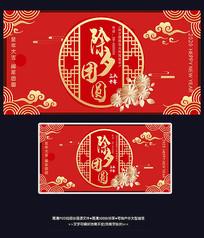 新年春节元旦除夕团圆合家欢乐展板