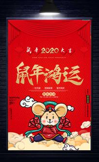 喜庆2020春节海报设计
