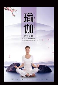 瑜伽养生运动海报