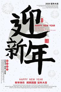 迎新年简约白色喜庆新年海报