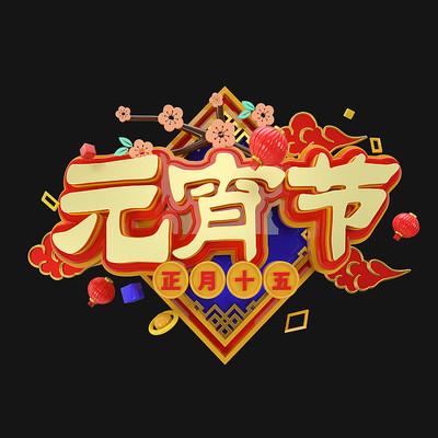 元宵节年俗文化