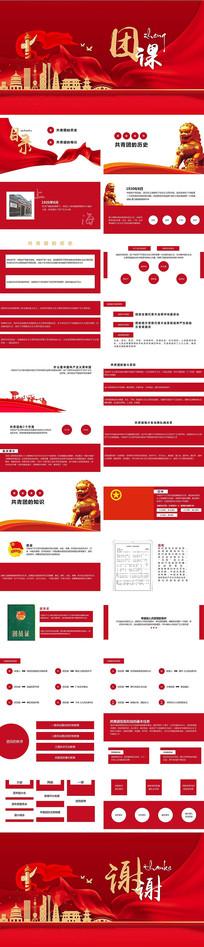 中国共青团知识讲解团课讲解PPT
