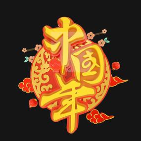 中国年字体设计