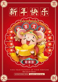 2020红色新年快乐春节海报模板