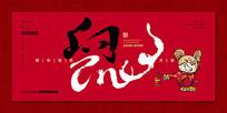 2020红色中国风鼠年春节海报模板