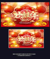 2020欢度新年春节联欢晚会年会舞台背景