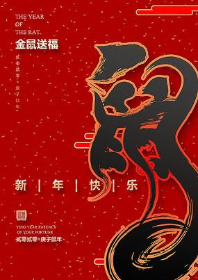 2020金鼠送福春节海报设计