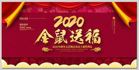 2020金鼠送福红色喜庆新年展板