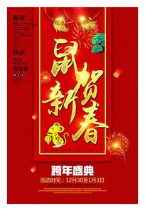2020鼠贺新春海报设计