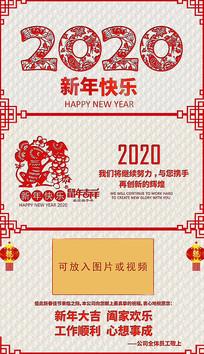 2020鼠年年春节拜年电子贺卡AE模板