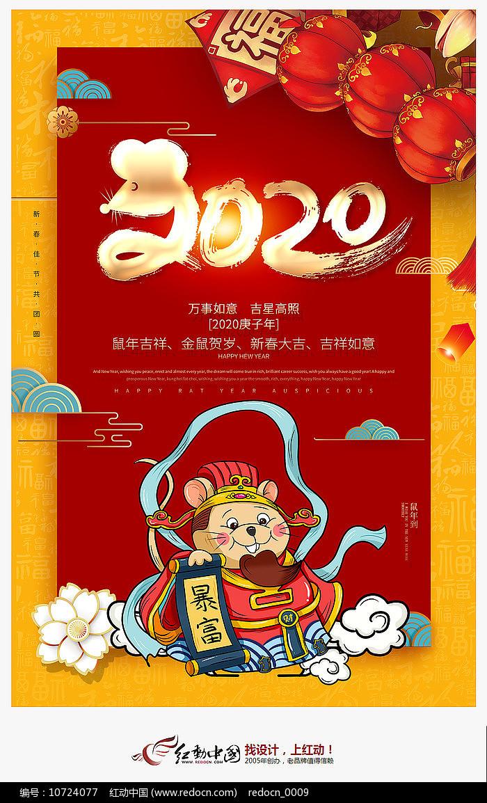 2020新年海报春节海报鼠年海报设计模板图片