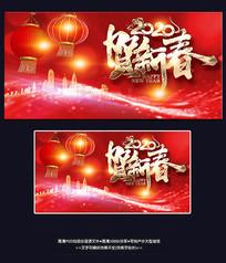2020新年贺新春春节晚会素材下载