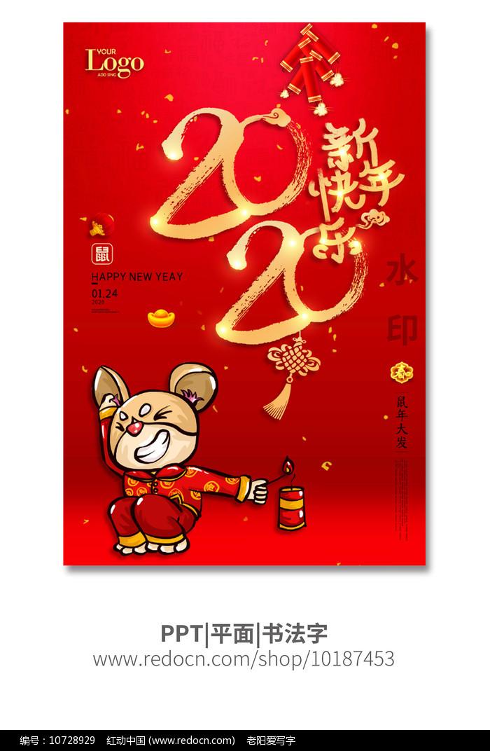 2020新年快乐海报
