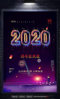 2020新年元旦跨年狂欢夜海报
