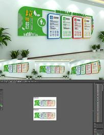 3D绿色环保垃圾分类文化墙