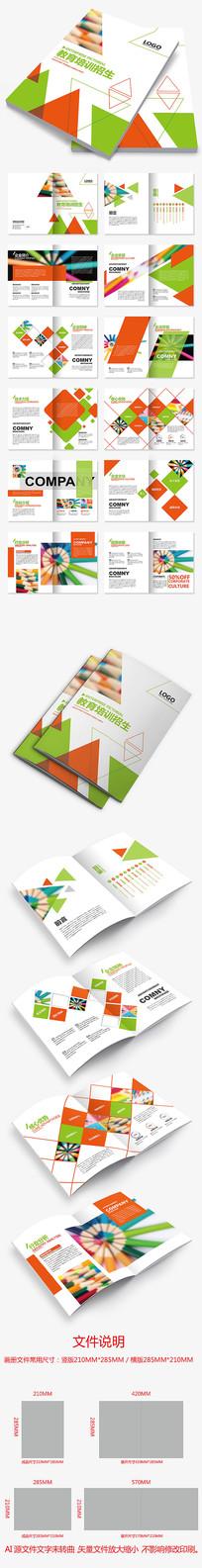 彩色创意儿童教育培训早教机构宣传册