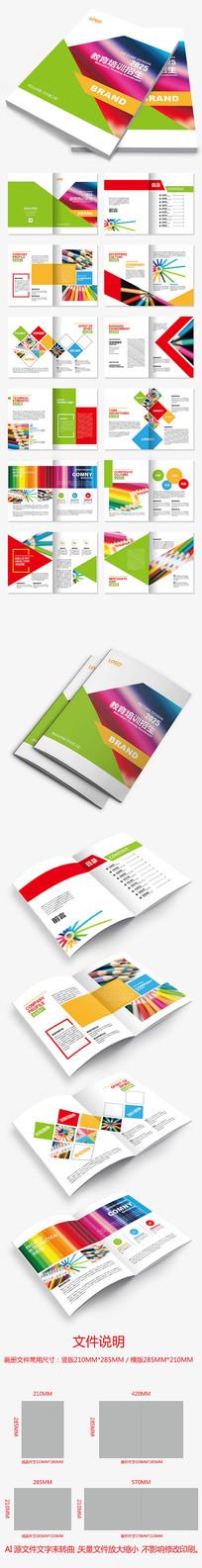 彩色创意文具儿童教育培训早教画册