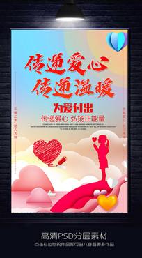 传递爱心传递温暖海报设计