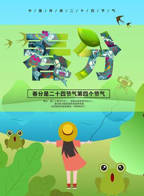 创意春分节气海报