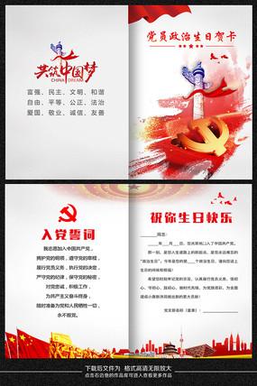 创意党员政治生日贺卡模板设计