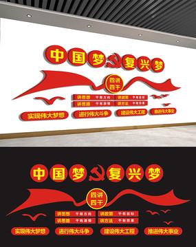 创意中国梦复兴梦文化墙