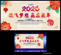 传统中国风2020年会背景