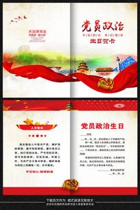 大气党员党建政治生日卡片