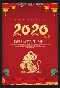 大气中国风2020鼠年海报新年宣传海报