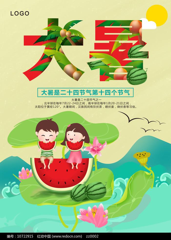 大暑手绘男孩女孩吃西瓜海报图片