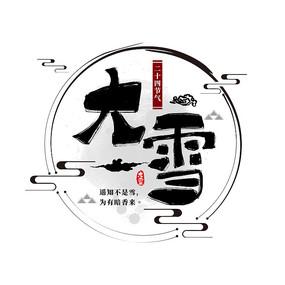 二十四节气大雪中国风书法艺术字