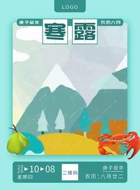 二十四节气寒露海报