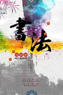 高端大气中国风书法培训海报