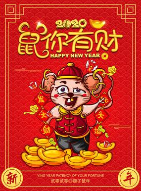 国潮风之新年老鼠海报