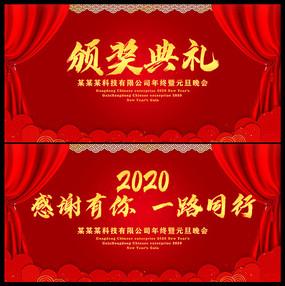 红色2020颁奖典礼展板