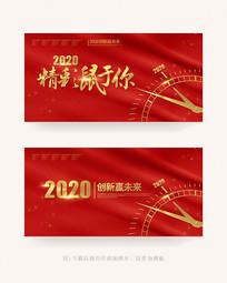 红色2020年会会议背景板