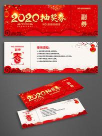 红色2020鼠年抽奖券新年入场券