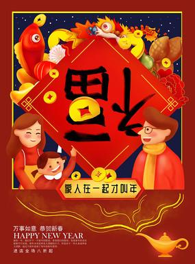 红色背景新年海报