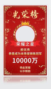 红色大气光荣榜精英榜销售冠军海报