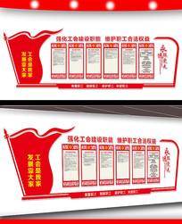 红色工会文化墙