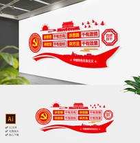 红色十九大四讲四干党员活动室文化墙